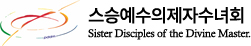 스승예수의제자수녀회
