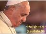 「찬미받으소서」 반포 5주년 기념 교황 메시지와 공동기도문(5월 24일 정오)