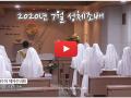 7월 '성체조배' - 평화방송 매주 목요일 8시 방영