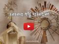 9월 '성체조배' - 평화방송 오늘 8시 첫방영