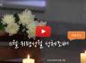 11월 위령성월 성체조배 -  (월~목, 토) 평화방송 9시 5분
