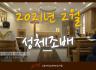 2월 성체조배 (평화방송 : 월~ 토까지 아침 4:30, 밤 9:05)