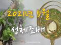 5월 성체조배(평화방송 : 월~ 토까지 아침 4:30, 밤 9:05)