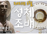 6월 성체조배(평화방송 : 월~ 토까지 아침 4:30, 밤 9:05)