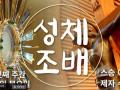 9월 성체조배(평화방송 : 월~ 토까지 아침 4:30, 저녁 5:30)