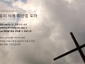 """[평화방송 라디오] """"길의 사제 최양업 도마"""" 9월 20-22일(FM 105.3MHZ, 오후 3-4시)"""
