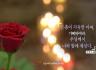 평화방송 2020년 6월 성체조배 묵상자료