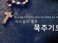 """스콜라스티카의 """"사도들의 모후 묵주기도의 신비"""" 묵상"""