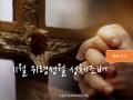 평화방송 11월 위령 성월 - 둘째주간 성체조배