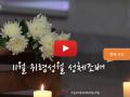 평화방송 11월 위령성월  - 넷째주간 성체조배