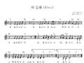 """평화방송 6월 성체조배 -  """"묵상 후 노래"""" 악보"""