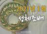 평화방송 2021년 1월 성체조배 묵상자료