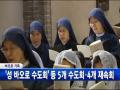 바오로가족 100주년 기념미사 - CPBC 가톨릭평화방송