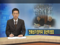 새 회중용 전례성가집 공모 우수 당선작 발표 - CPBC 가톨릭평화방송(2012-01-19)