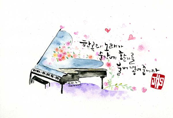 한곡의 노래가 순간에 활기를 불어 놓어줍니다.