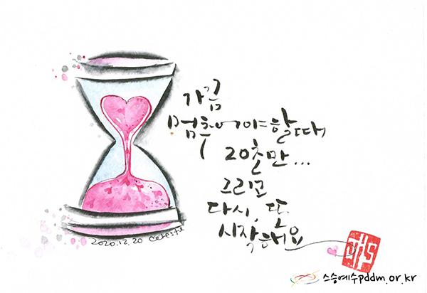 가끔 멈추어야할 때 20초만... 그리고 다시, 또 시작해요.