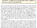 성 김대건 안드레아 신부님 서한 묵상집