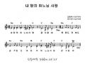 """평화방송 7월 성체조배 - """"묵상 후 노래"""" 악보와 음원"""