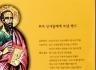 바오로 해 맞는 한국교회의 준비- 가톨릭신문(2008-06-15)