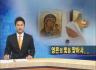 평화화랑 이영희 수녀 이콘전 -  CPBC 가톨릭평화방송