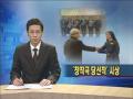 '새 회중용 전례성가집' 창작곡 공모 당선작 시상식 - CPBC 가톨릭평화방송