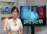 교황 입을 제의 공개 - CPBC 가톨릭평화방송
